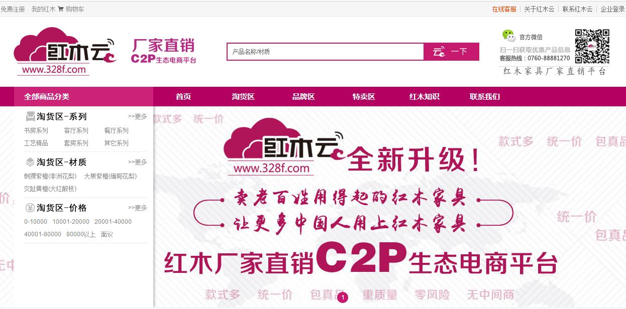 深圳聚优网红木云客户案例